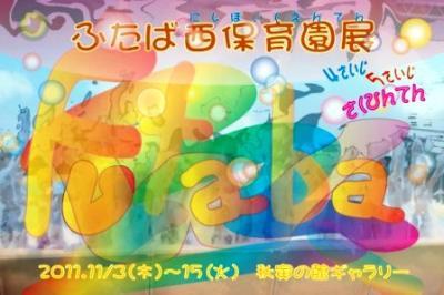 ふたば西保育園展2011 4歳5歳作品