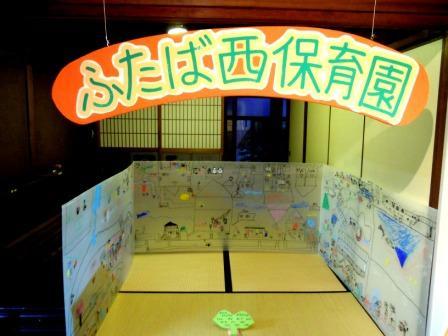 ふたば西保育園卒園記念展4