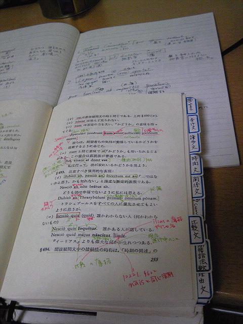 ラテン語の教科書