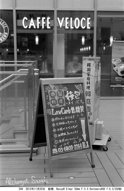 新橋594-7a