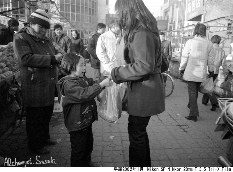 平羅2001年2月-3