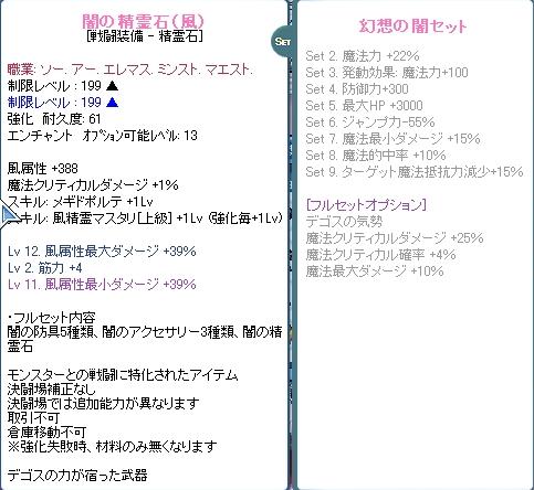 風闇石12-11