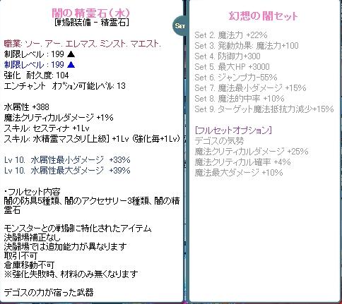 闇水石10-10