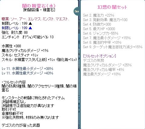 水闇石11-11