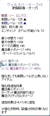 Vオーブ+5