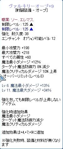 V武器11