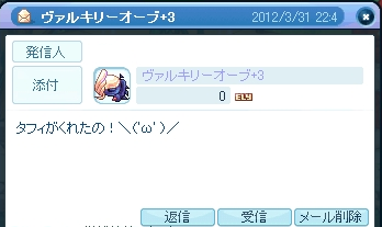 Vオーブ+3