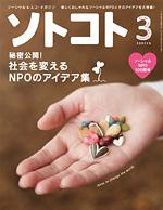 ソトコト cover_201303