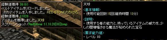 RedStone 11.10.20[01] (2)