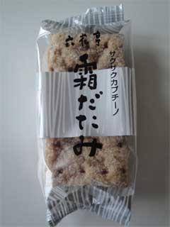 六花亭(霜だたみ)