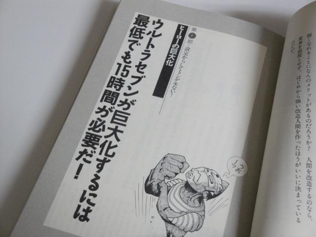 空想科学読本2