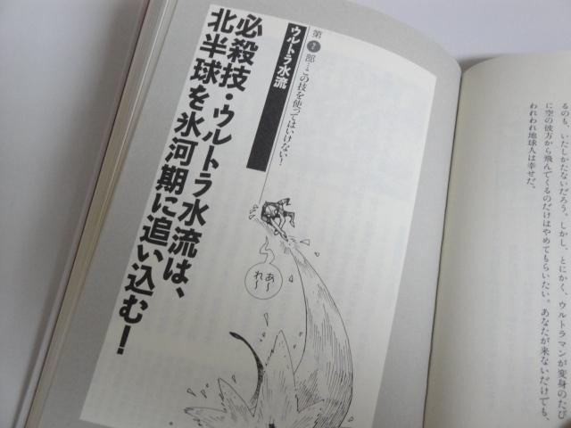 空想科学読本3