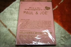 ポール&ジョー ストラップ付きマルチケース