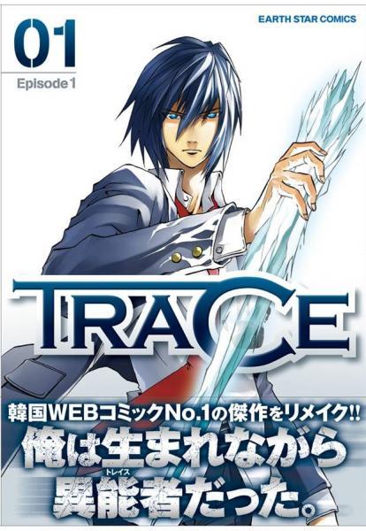 TRACE コミック第1巻 表紙