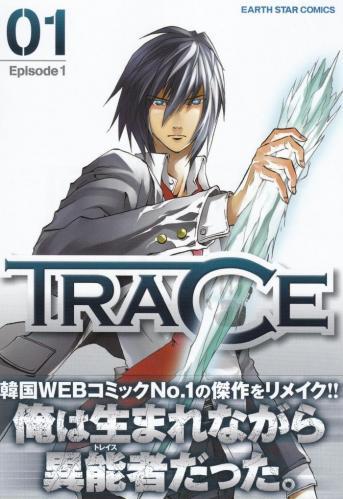 TRACE 第1巻 表紙