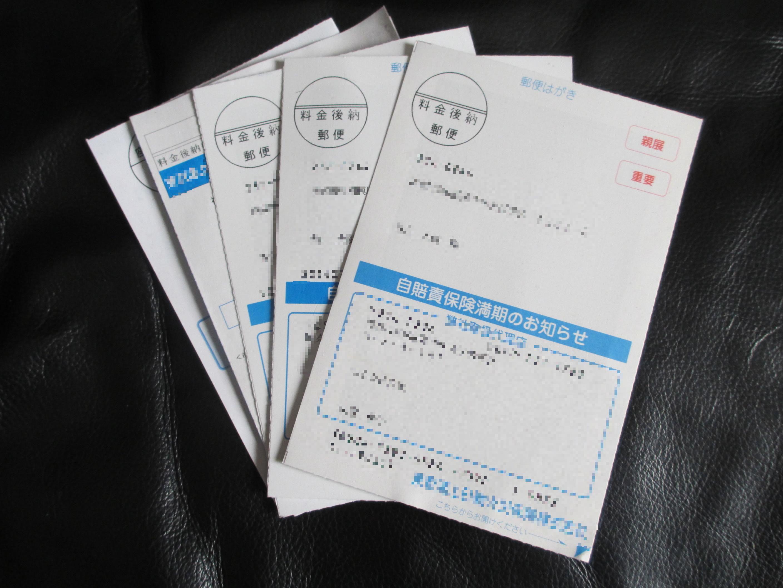 スーパーカブのブログ‐雨ガエル1号・2号 一斉に保険が満期!