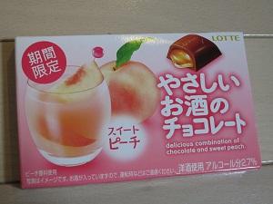やさしいお酒のチョコレート-1