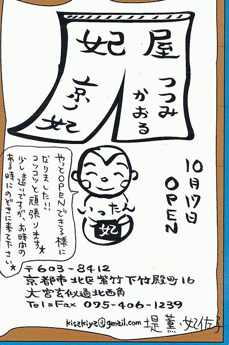 CCF20111016_00000.jpg