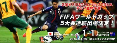 日本W杯決定 小