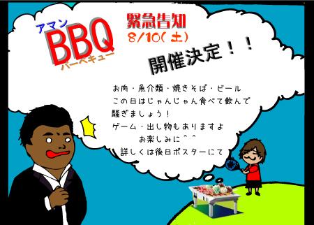 BBQ告知ポスター
