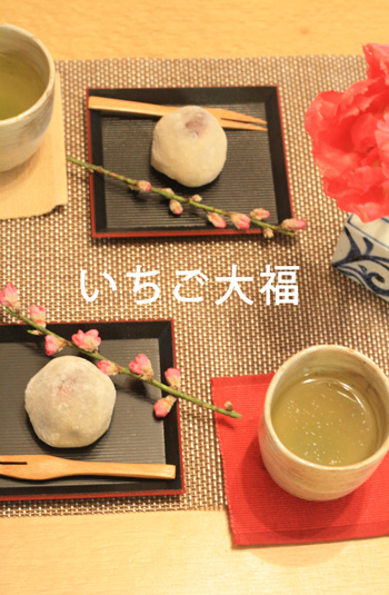 IMG_3101 いちご大福