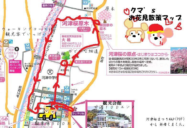 120307-kawadumap1.jpg