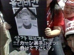 2002WCkorea2