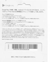 googleplay002_convert_20131214073031.png