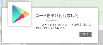 googleplay005_convert_20131214080354.png