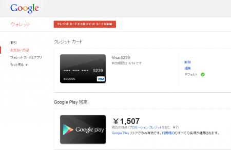 googleplay006_convert_20131214082217.png