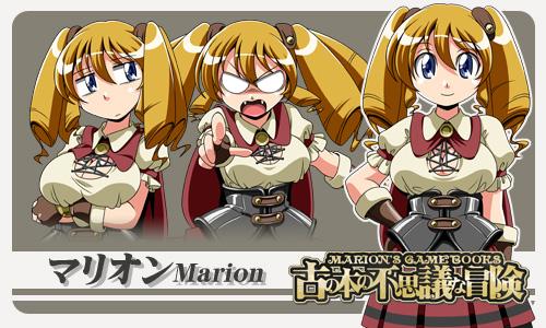 マリオン~Marion~
