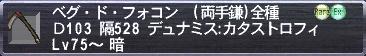 ベク・ド・フォコン.jpg
