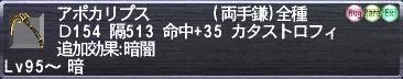 アポカリ95