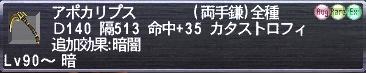 アポカリ90