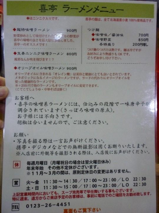 P1100521.jpg