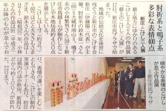 20140918新聞1