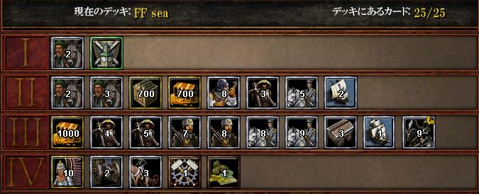 FF sea