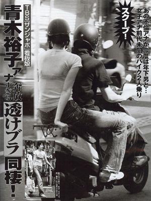 【画像】青木裕子 公然でブラジャー透けスケのTシャツ姿で原付2ケツww