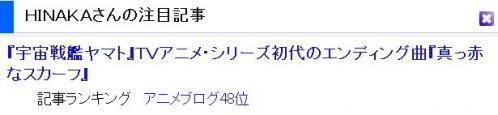 13・05・02アニメ48位