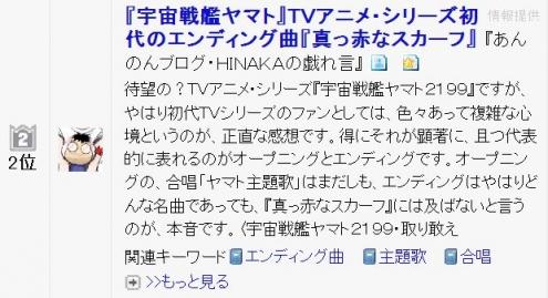 13・05・03アニメ2位