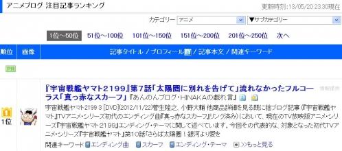 13・05・20アニメ1位A2