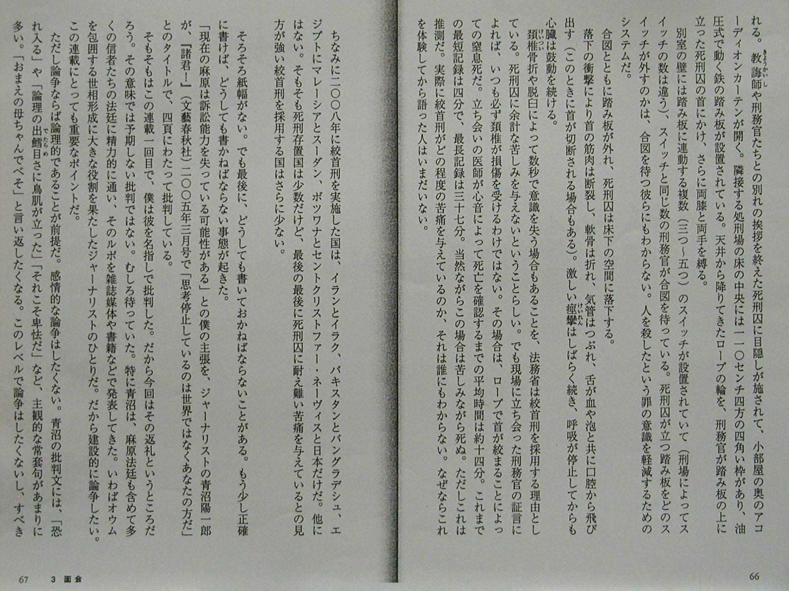 『A3』P67