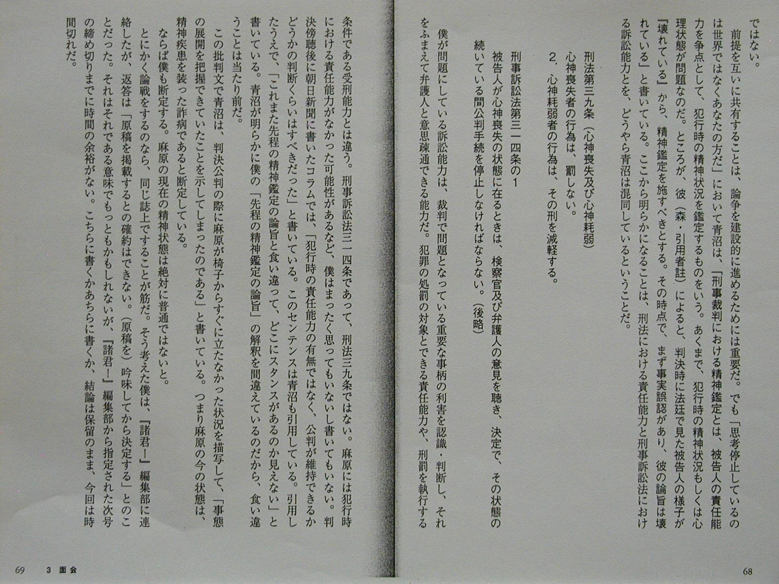『A3』P68-69