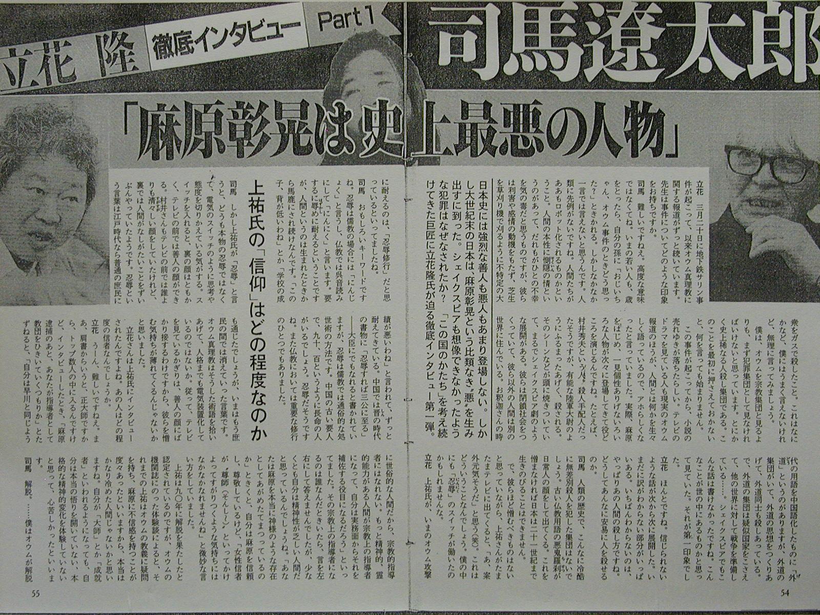 「週刊文春」1995夏・合併号