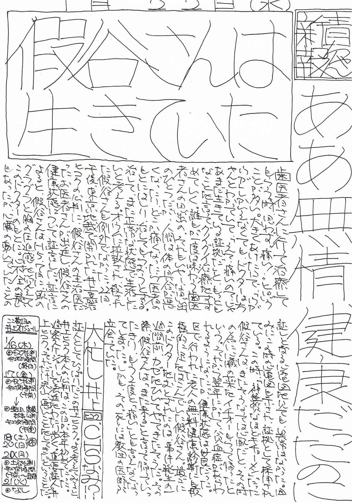 『青ちゃん新報』1997年1月22日号
