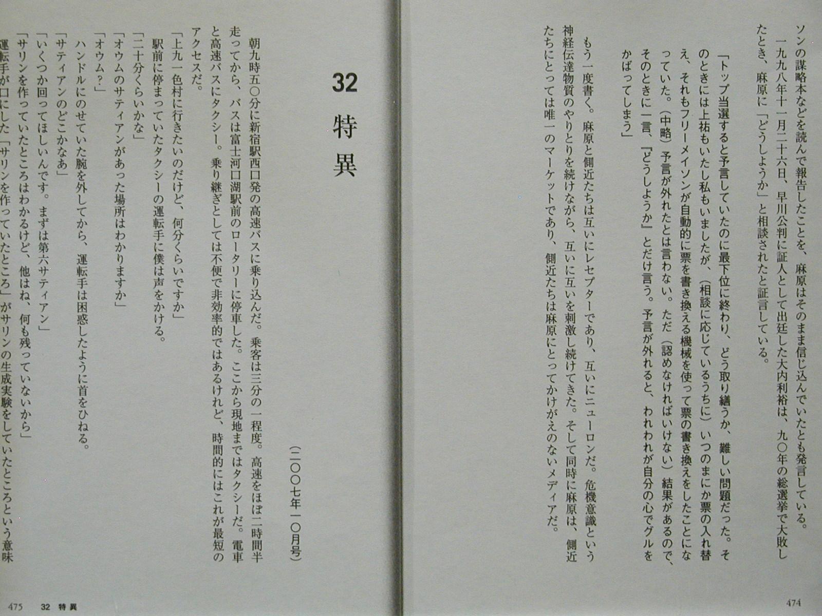 A3 P474ー475