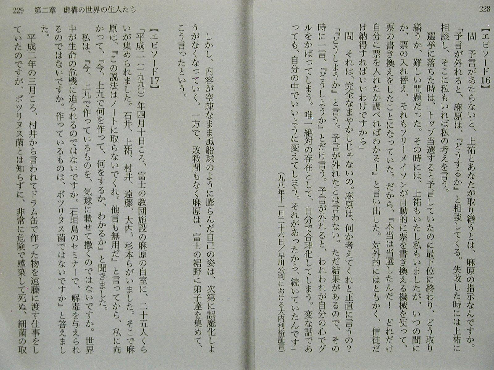 オウム裁判傍笑記 P228