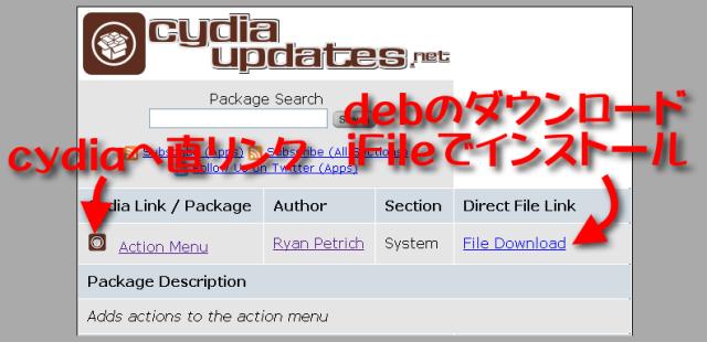 CydiaUpdates活用法