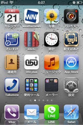iPod touchディスプレイ