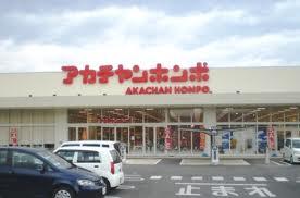 akachanhonpo.jpg